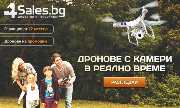 Дронове от 4sales.bg