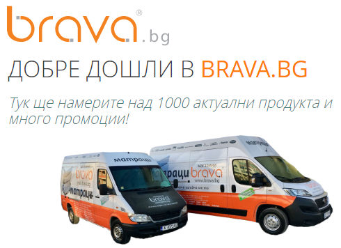 Матраци от Brava.bg